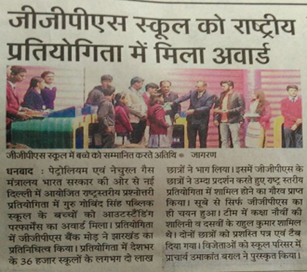 GGPS Dhanbad:Winner of National Quiz Competition